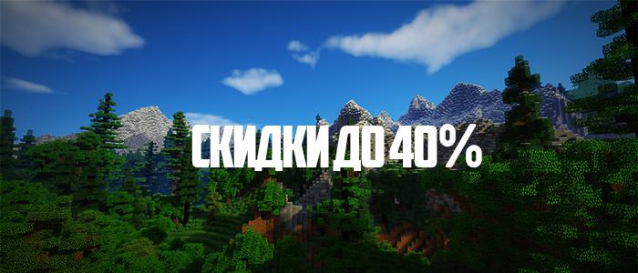 СКИДКИ 40%